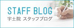 宇土院 スタッフブログ