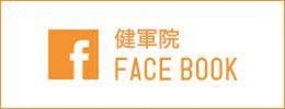 健軍院 FACE BOOK