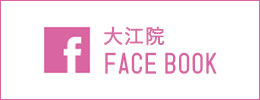 大江院 FACE BOOK
