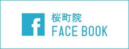 桜町院 FACE BOOK