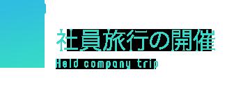 社員旅行の開催