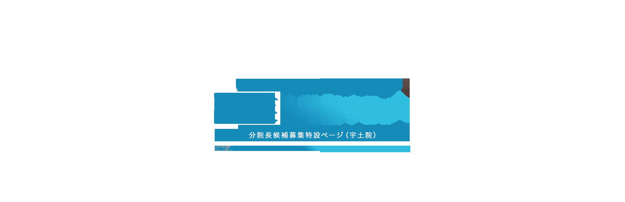 開業を目指すDr.へ